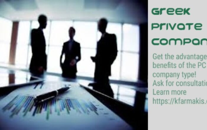 Greek Private Company