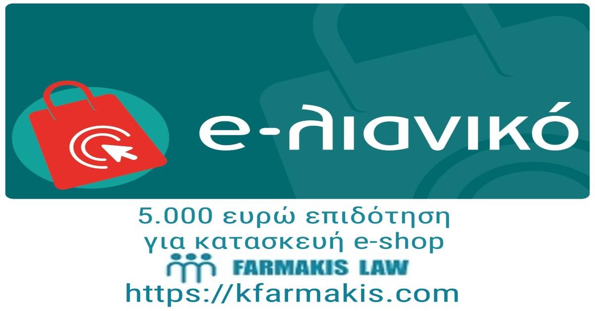 e-λιανικό