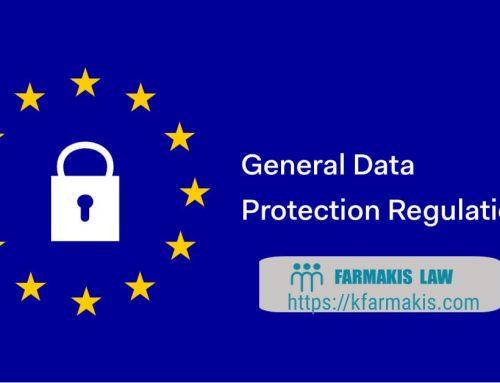 Διορθώσεις στο Γενικό Κανονισμό Προστασία Δεδομένων – GDPR