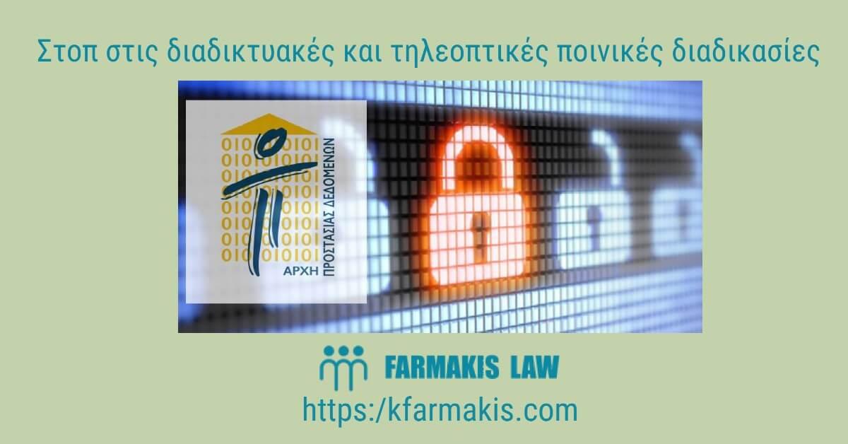 Αρχή Προστασίας Δεδομένων Προσωπικού Χαρακτήρα - Στοπ στις τηλε..διαδικασίες