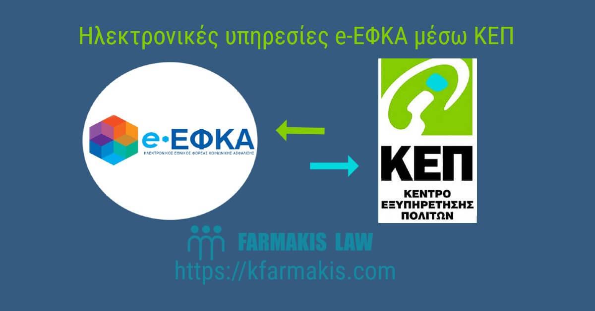 Ηλεκτρονικές υπηρεσίες e-ΕΦΚΑ