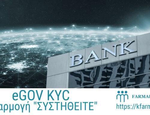 Τράπεζες – τι αλλάζει από 12 Απριλίου