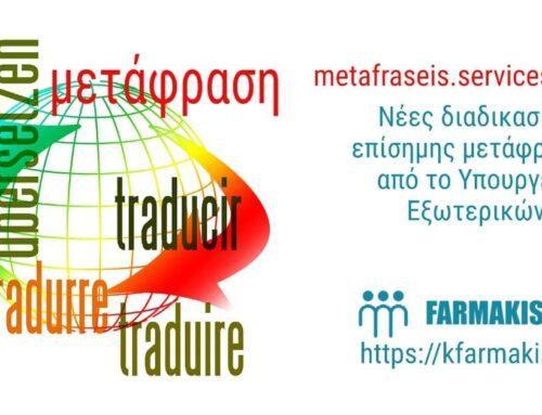 Επίσημες μεταφράσεις μέσω metafraseis.services.gov.gr
